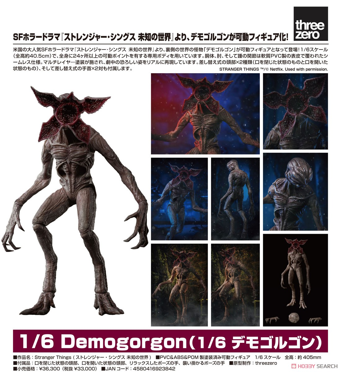 ストレンジャー・シングス 未知の世界『Demogorgon/デモゴルゴン』STRANGER THINGS 1/6 可動フィギュア-003