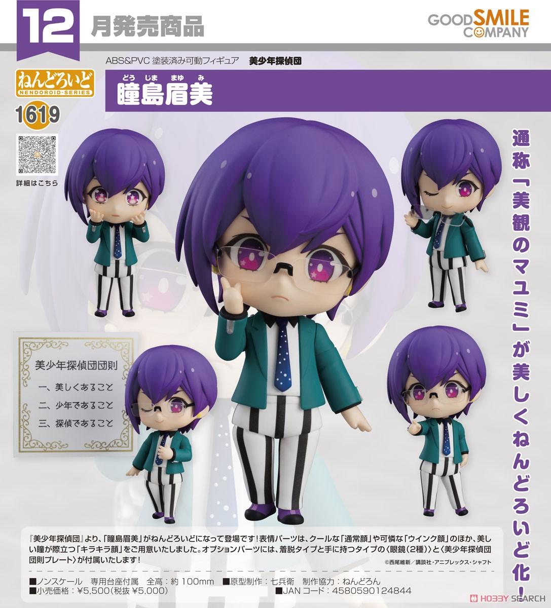 ねんどろいど『瞳島眉美』美少年探偵団 デフォルメ可動フィギュア-006