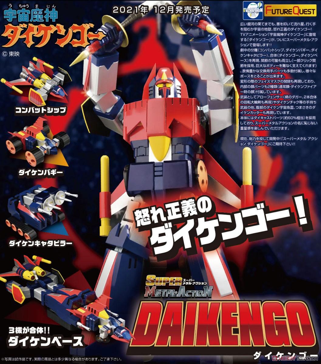 スーパーメタル・アクション『ダイケンゴー』宇宙魔神ダイケンゴー 変形合体可動フィギュア-013