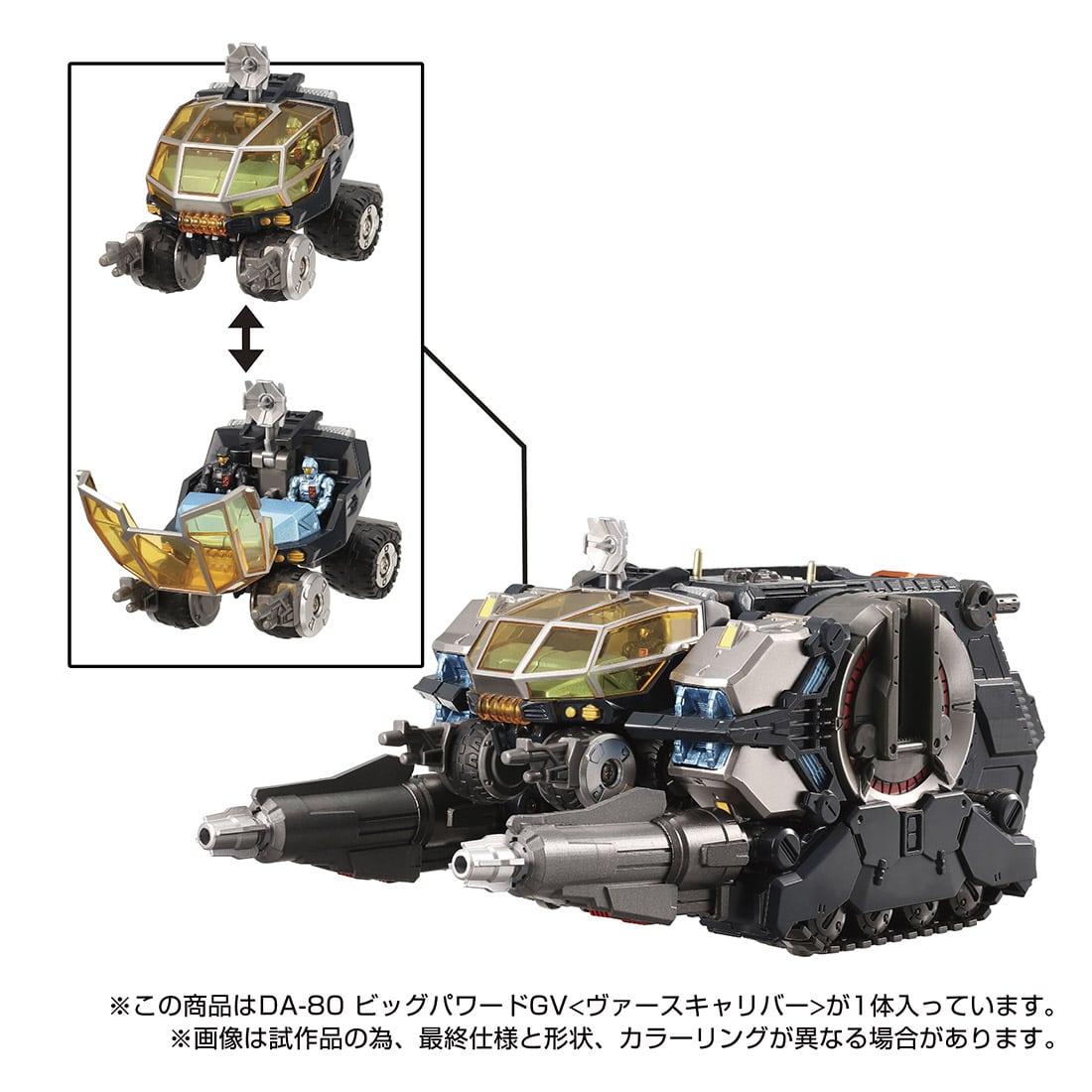 ダイアクロン『DA-80 ビッグパワードGV〈ヴァースキャリバー〉』可変可動フィギュア-002