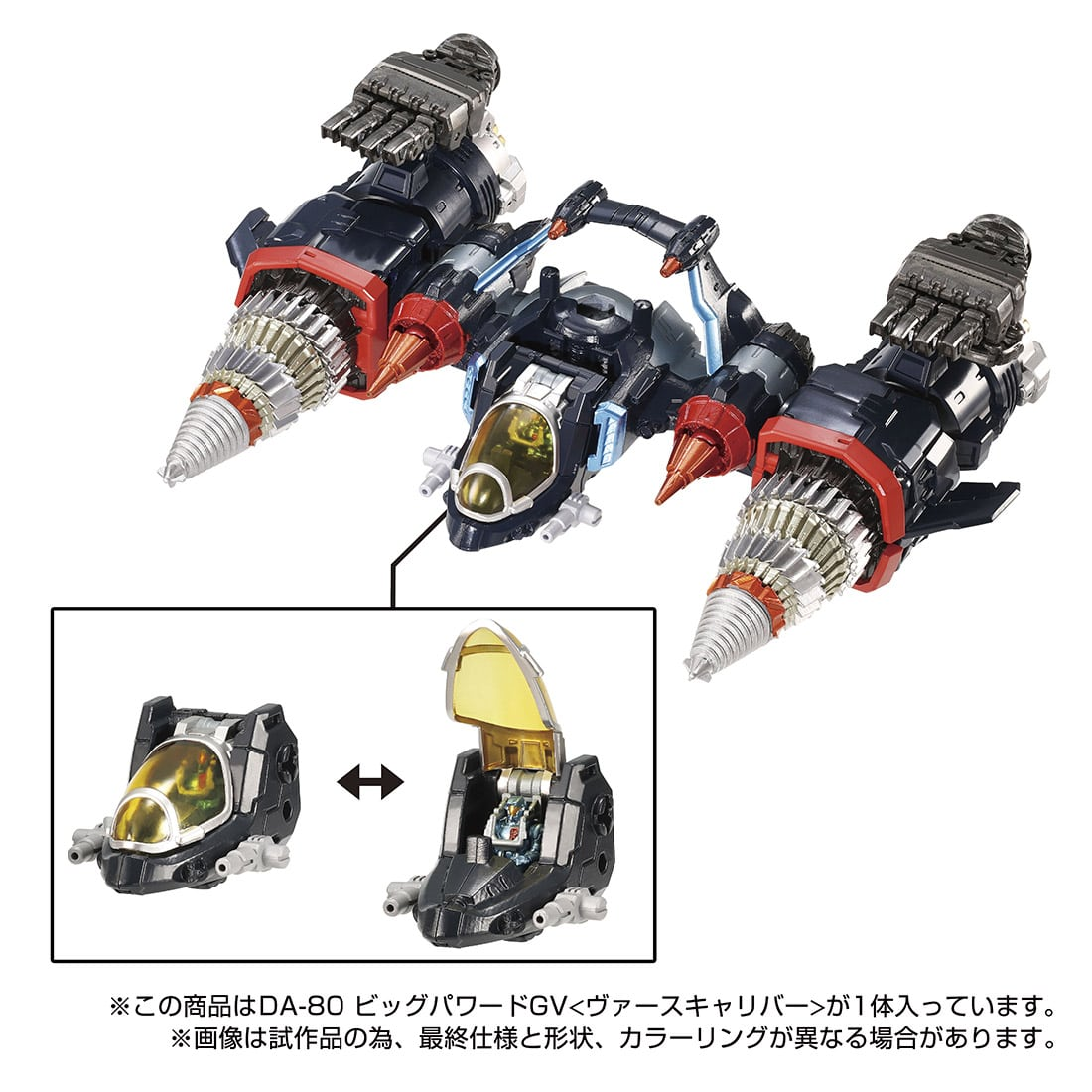ダイアクロン『DA-80 ビッグパワードGV〈ヴァースキャリバー〉』可変可動フィギュア-003