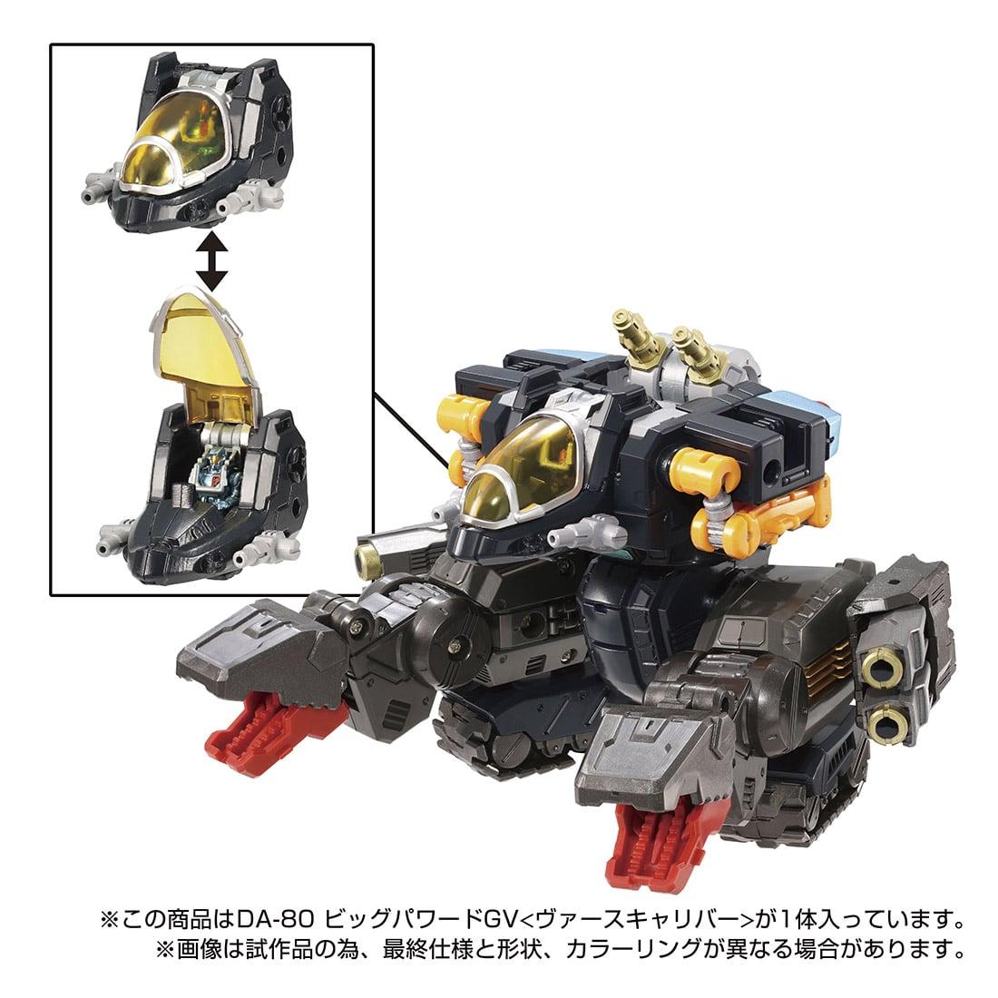 ダイアクロン『DA-80 ビッグパワードGV〈ヴァースキャリバー〉』可変可動フィギュア-004