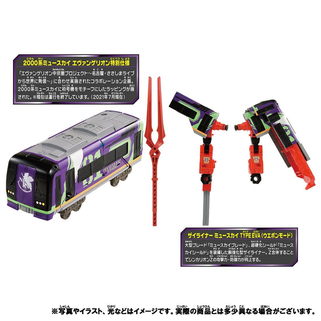 新幹線変形ロボ シンカリオンZ『シンカリオンZ 500 ミュースカイ TYPE EVA』可変合体プラレール-004