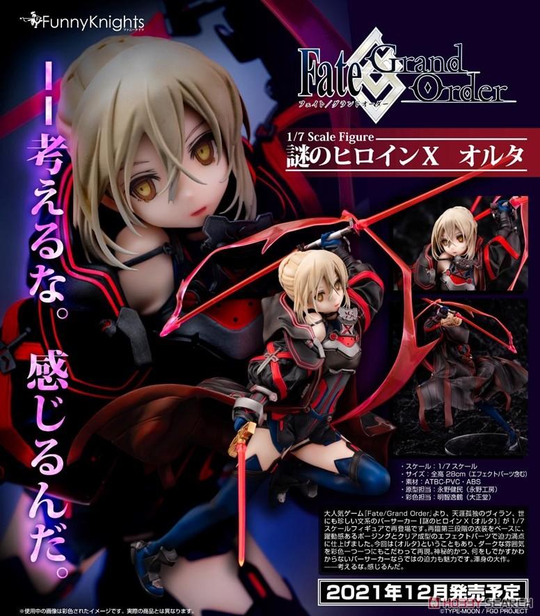 【再販】Fate/Grand Order『謎のヒロインX オルタ』1/7 完成品フィギュア-010