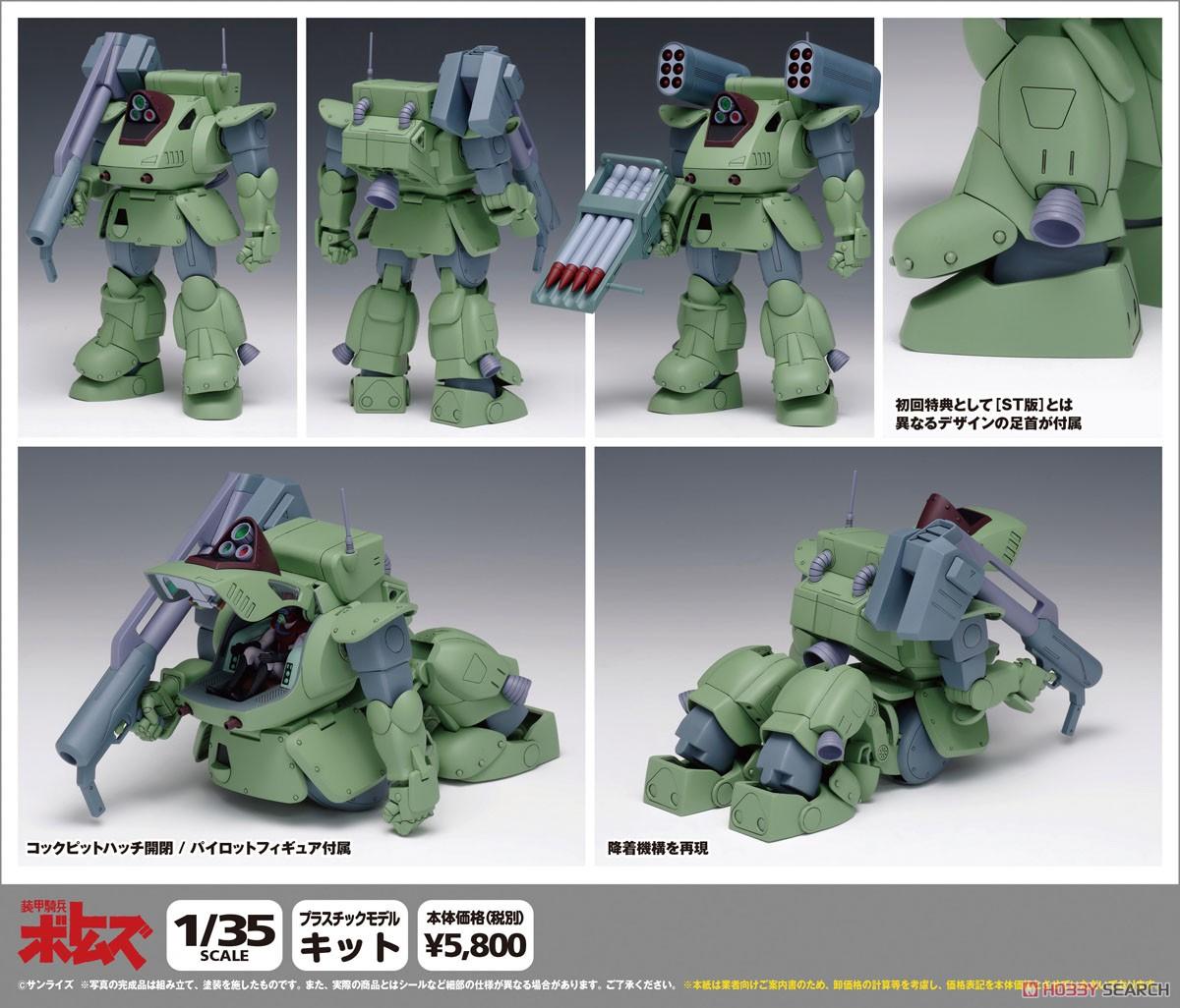 装甲騎兵ボトムズ『スタンディングトータス MK.II[PS版]』1/35 プラモデル-016