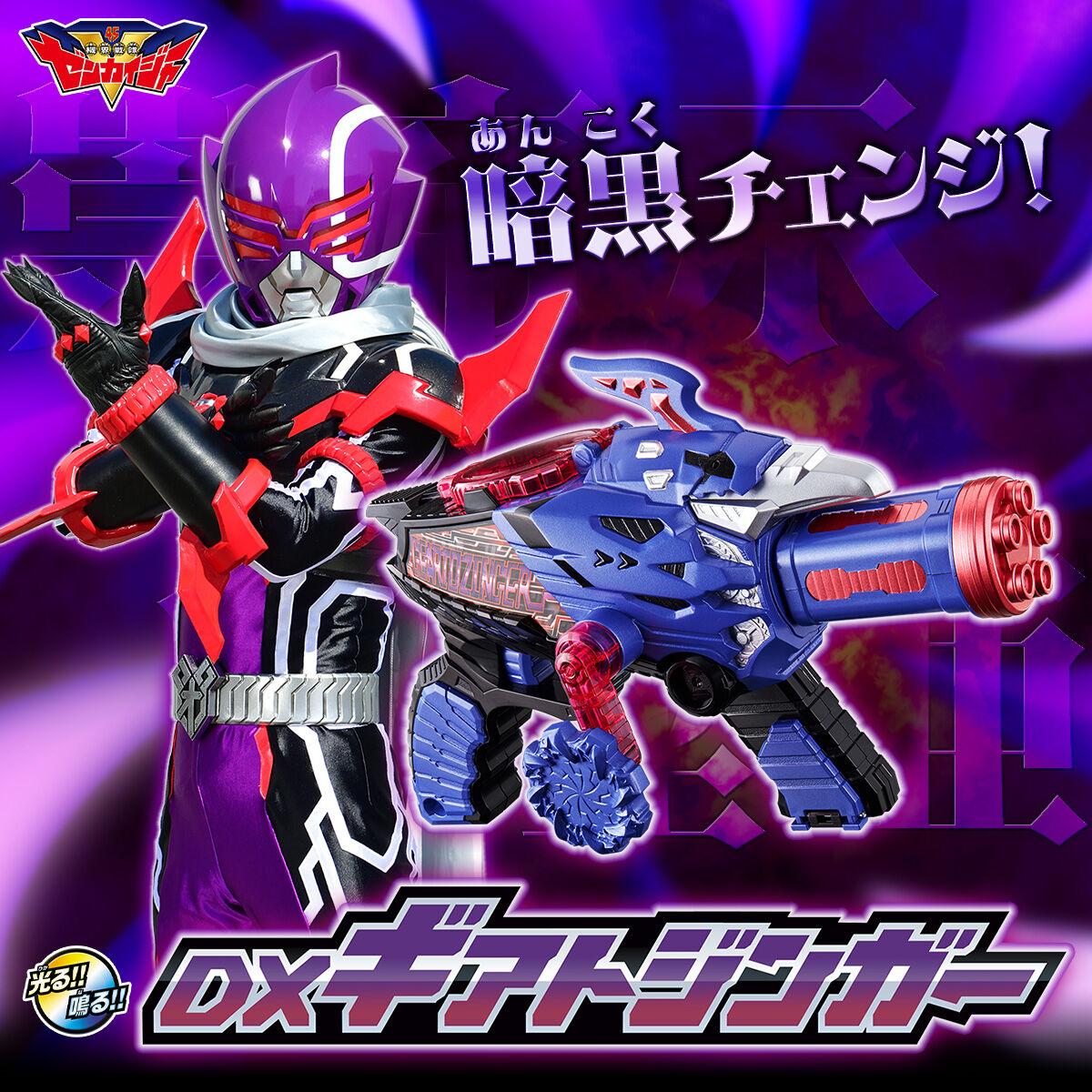 【限定販売】機界戦隊ゼンカイジャー『DXギアトジンガー』ステイシーザー 変身なりきり-001
