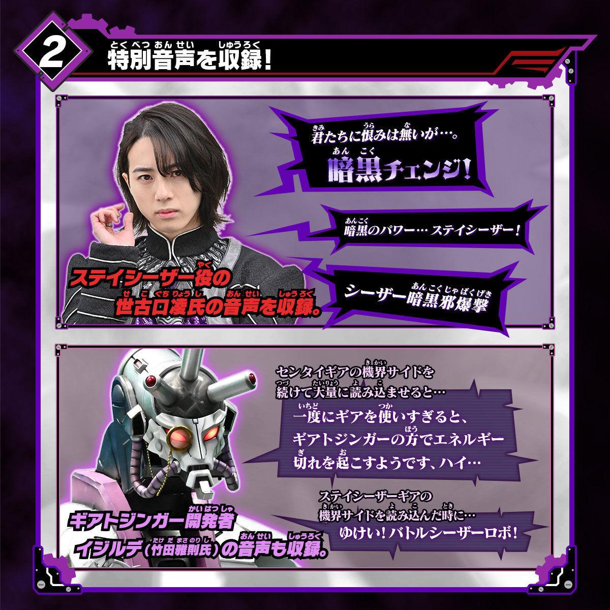 【限定販売】機界戦隊ゼンカイジャー『DXギアトジンガー』ステイシーザー 変身なりきり-004