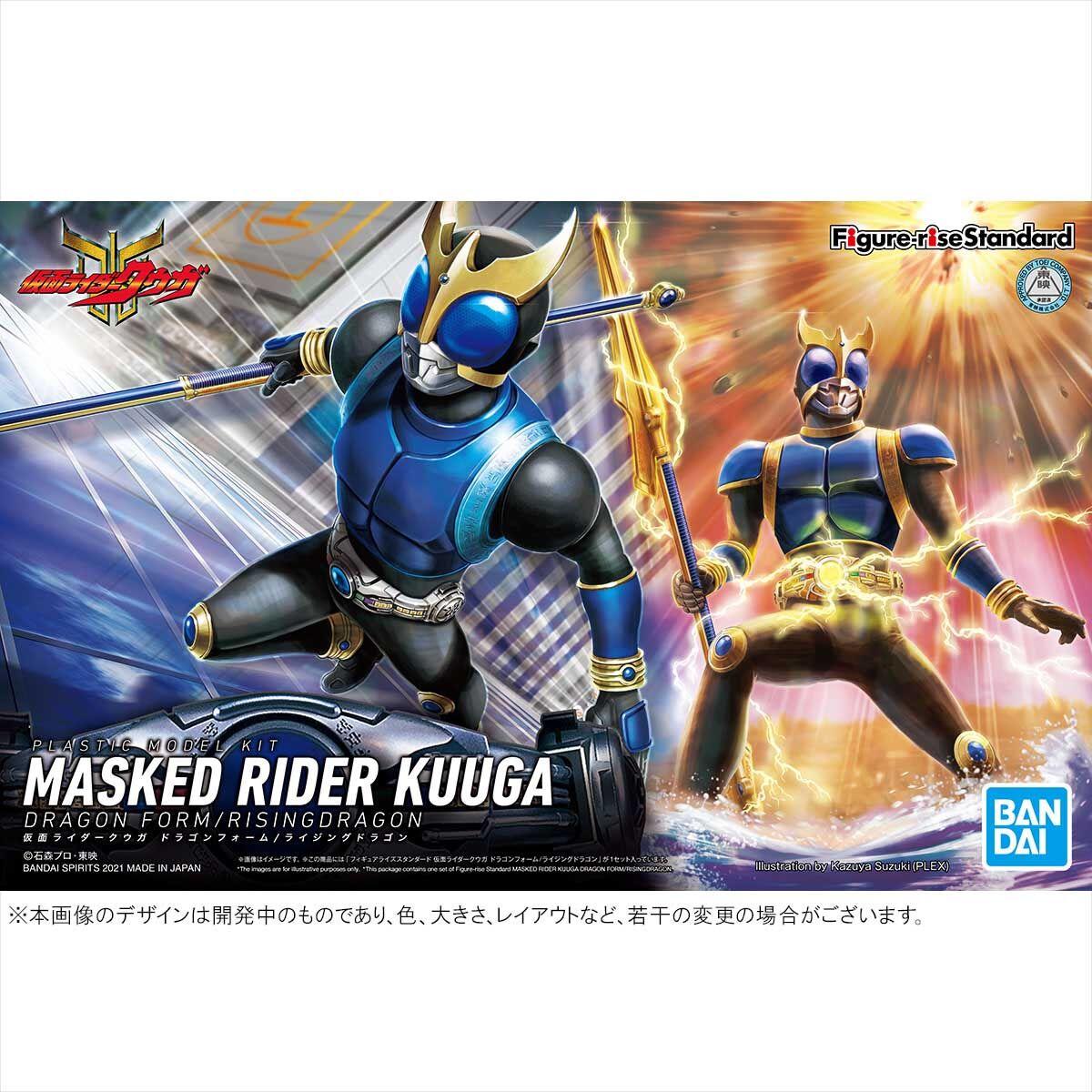 【限定販売】Figure-rise Standard『仮面ライダークウガ ドラゴンフォーム/ライジングドラゴン』プラモデル-009
