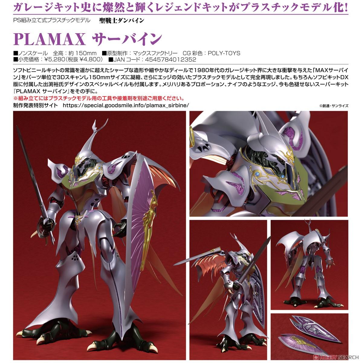 【再販】PLAMAX『サーバイン』聖戦士ダンバイン プラモデル-007