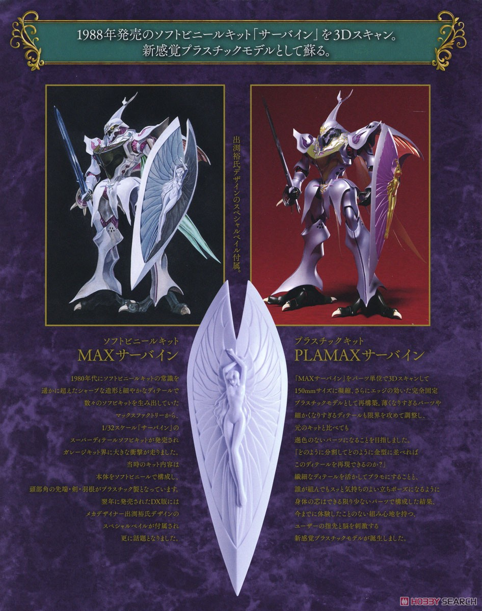【再販】PLAMAX『サーバイン』聖戦士ダンバイン プラモデル-008