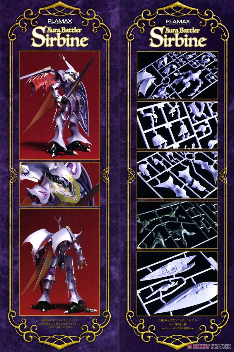 【再販】PLAMAX『サーバイン』聖戦士ダンバイン プラモデル-009