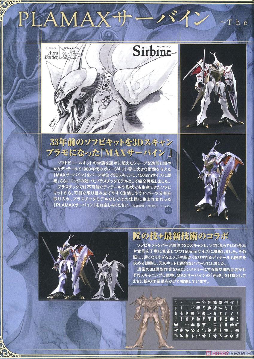 【再販】PLAMAX『サーバイン』聖戦士ダンバイン プラモデル-013