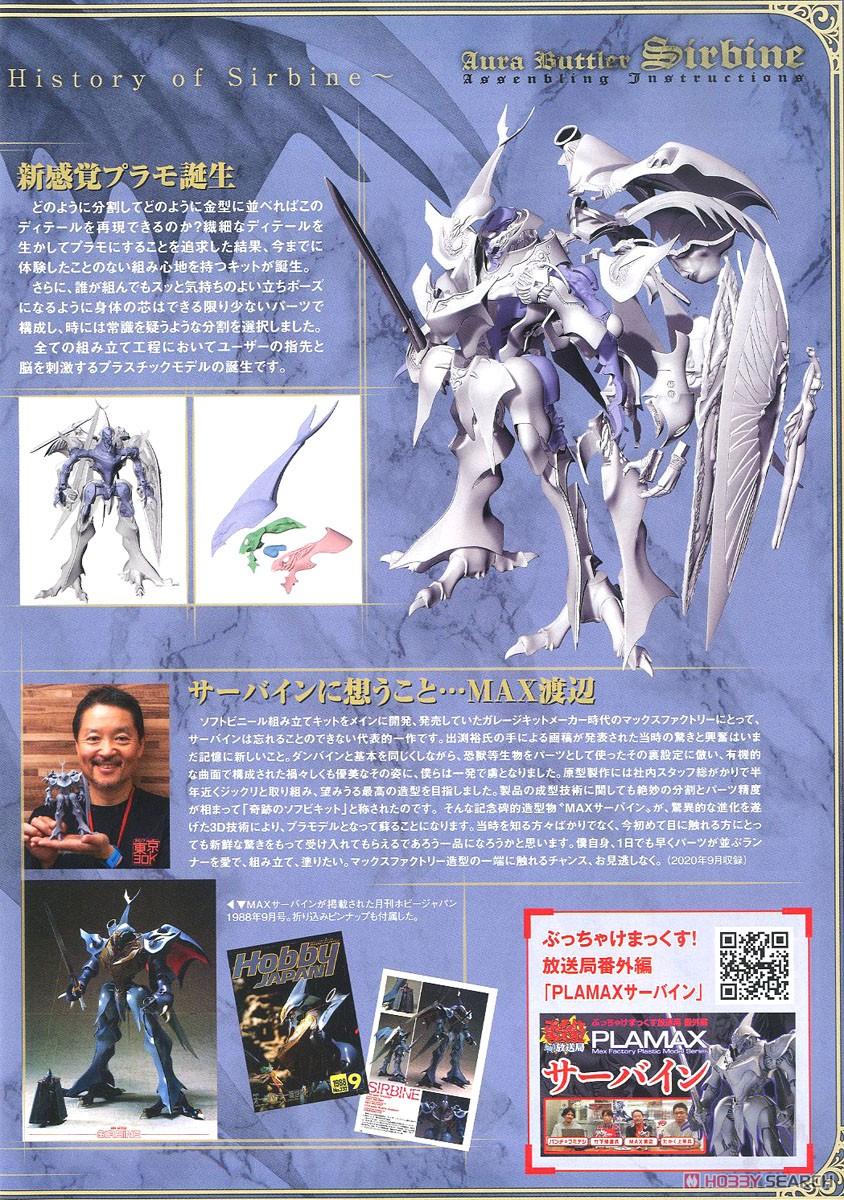 【再販】PLAMAX『サーバイン』聖戦士ダンバイン プラモデル-014
