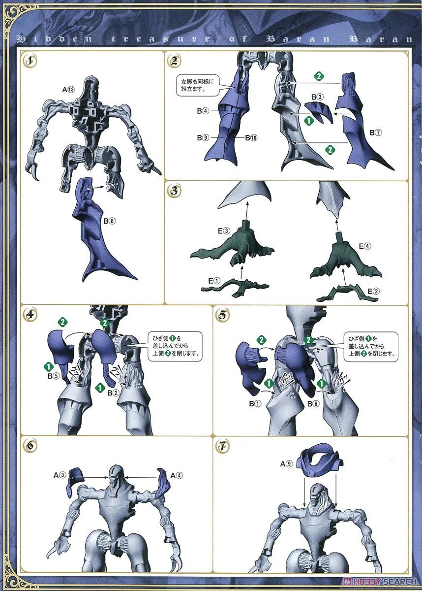 【再販】PLAMAX『サーバイン』聖戦士ダンバイン プラモデル-017