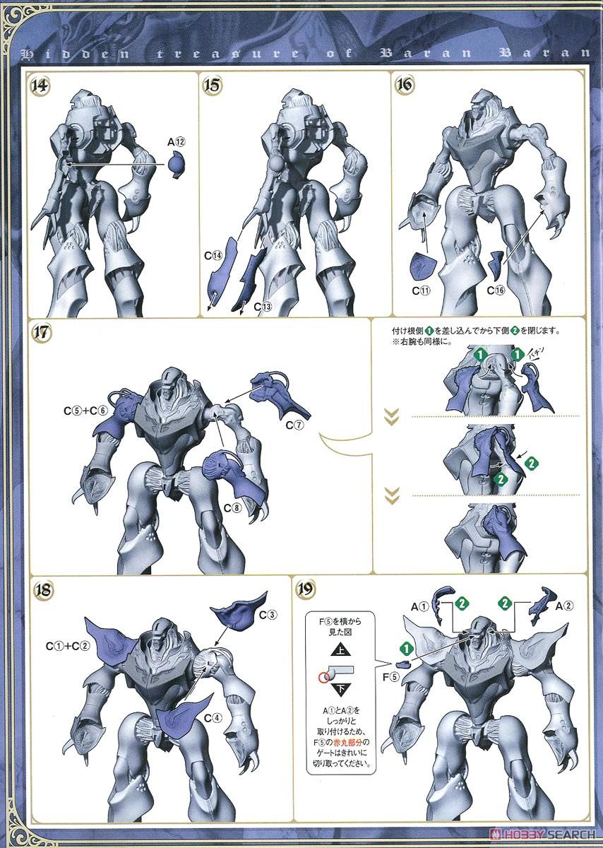【再販】PLAMAX『サーバイン』聖戦士ダンバイン プラモデル-019