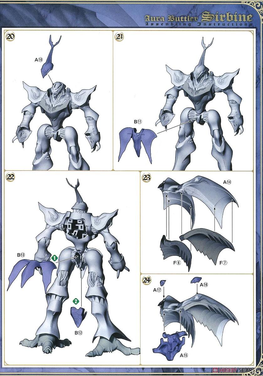 【再販】PLAMAX『サーバイン』聖戦士ダンバイン プラモデル-020