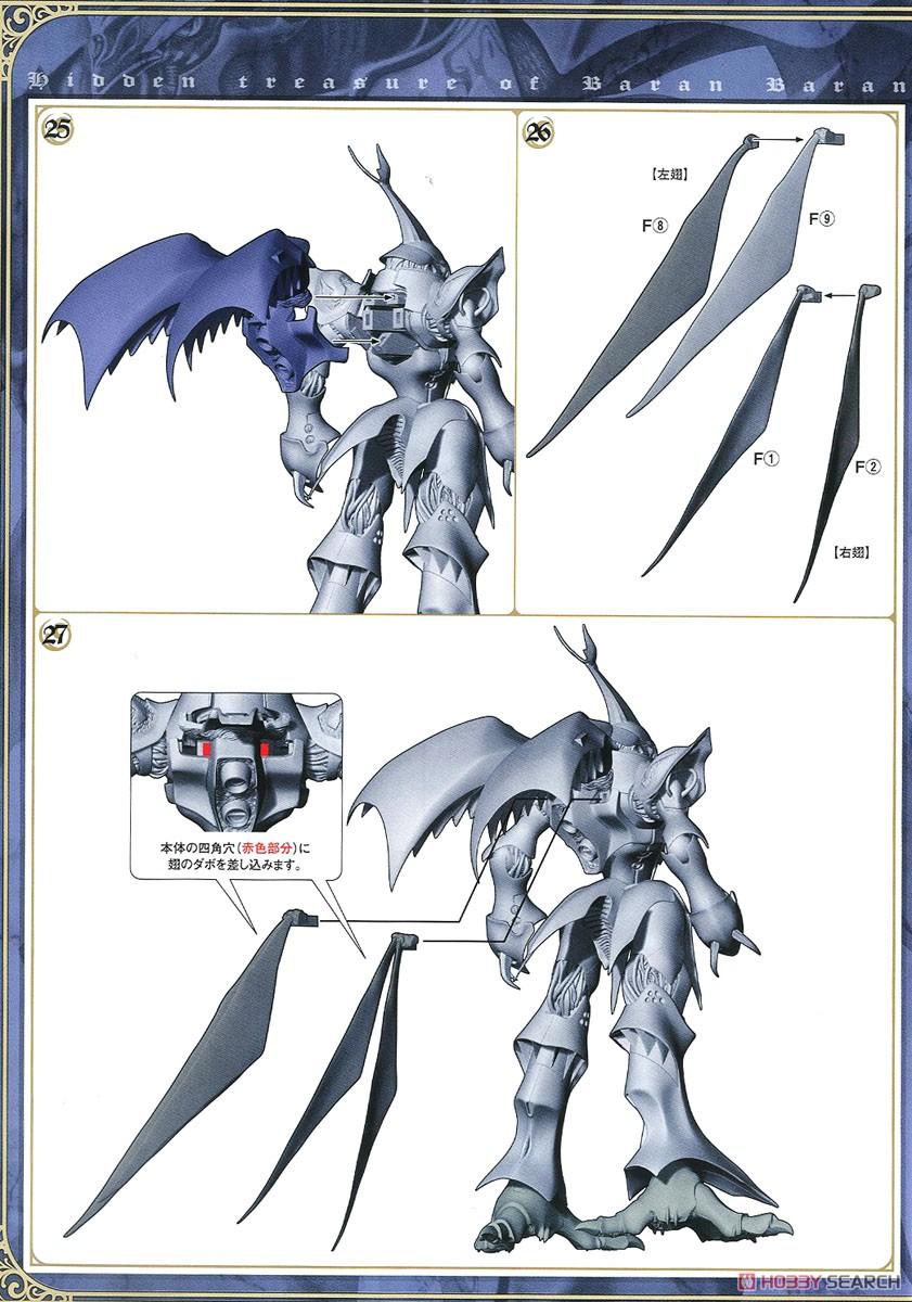 【再販】PLAMAX『サーバイン』聖戦士ダンバイン プラモデル-021
