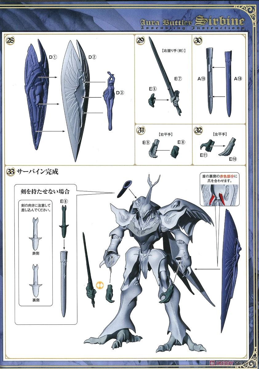 【再販】PLAMAX『サーバイン』聖戦士ダンバイン プラモデル-022