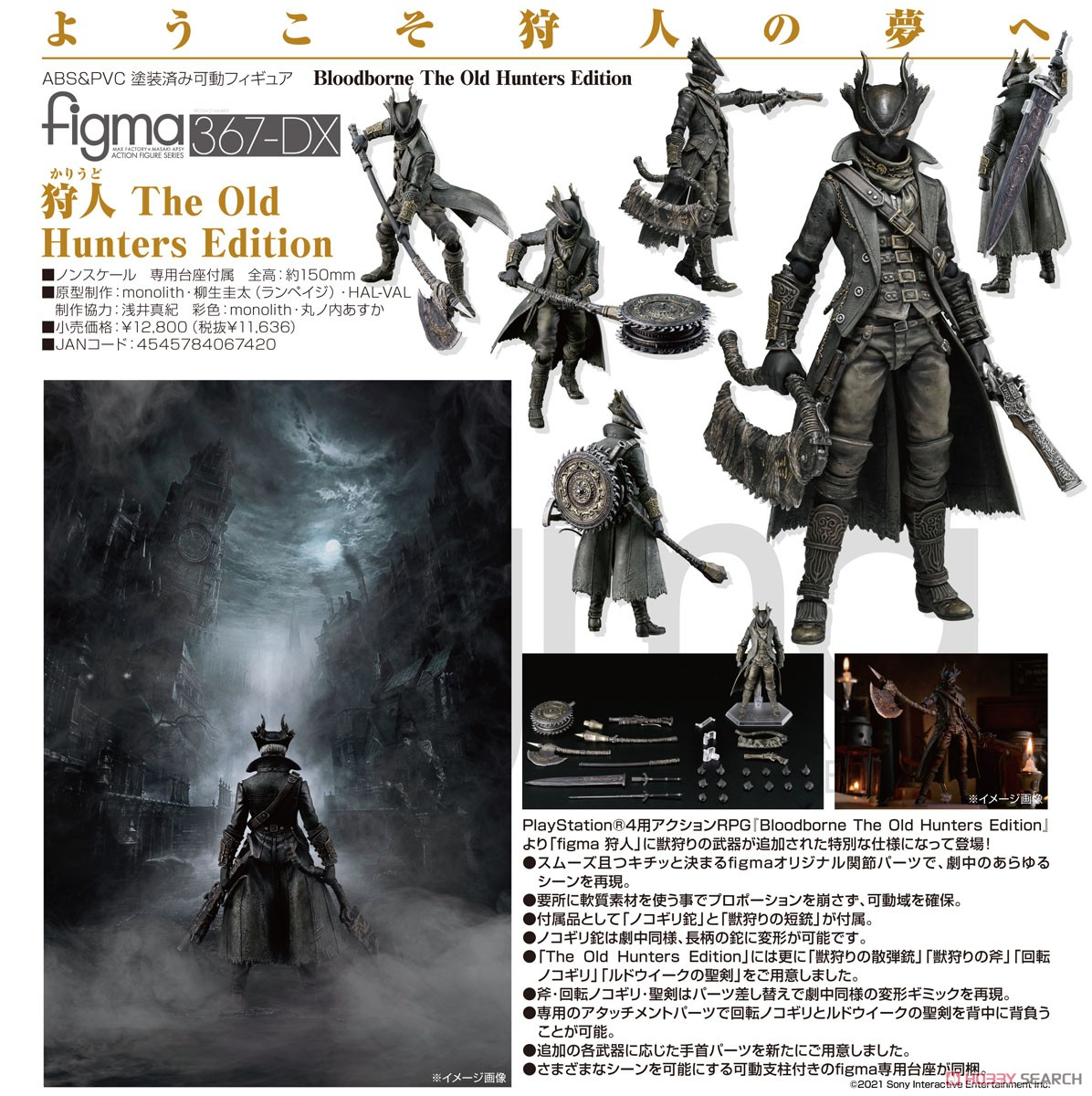 figma『狩人 The Old Hunters Edition』Bloodborne 可動フィギュア-015