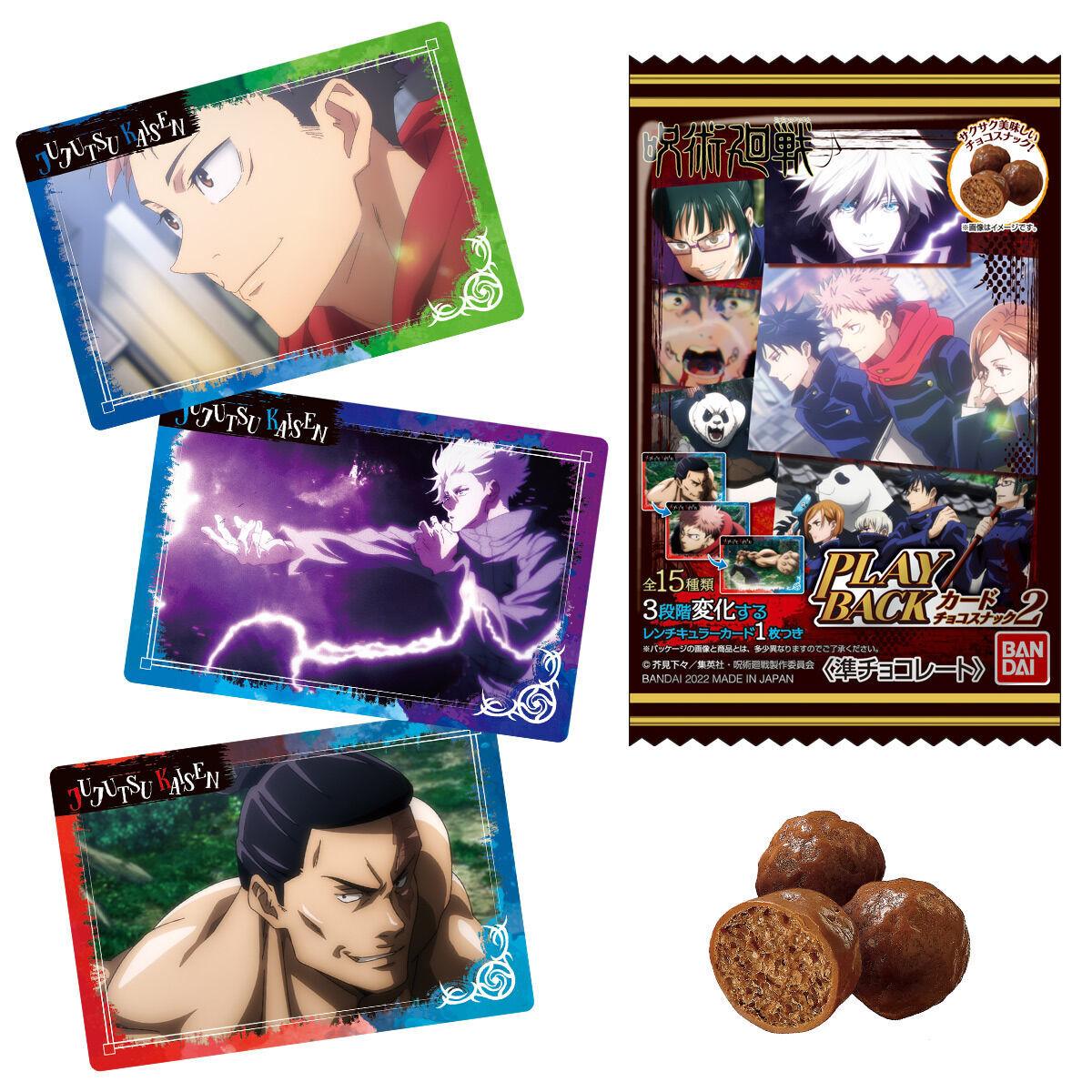 【食玩】呪術廻戦『呪術廻戦 PLAY BACKカードチョコスナック2』10個入りBOX-001