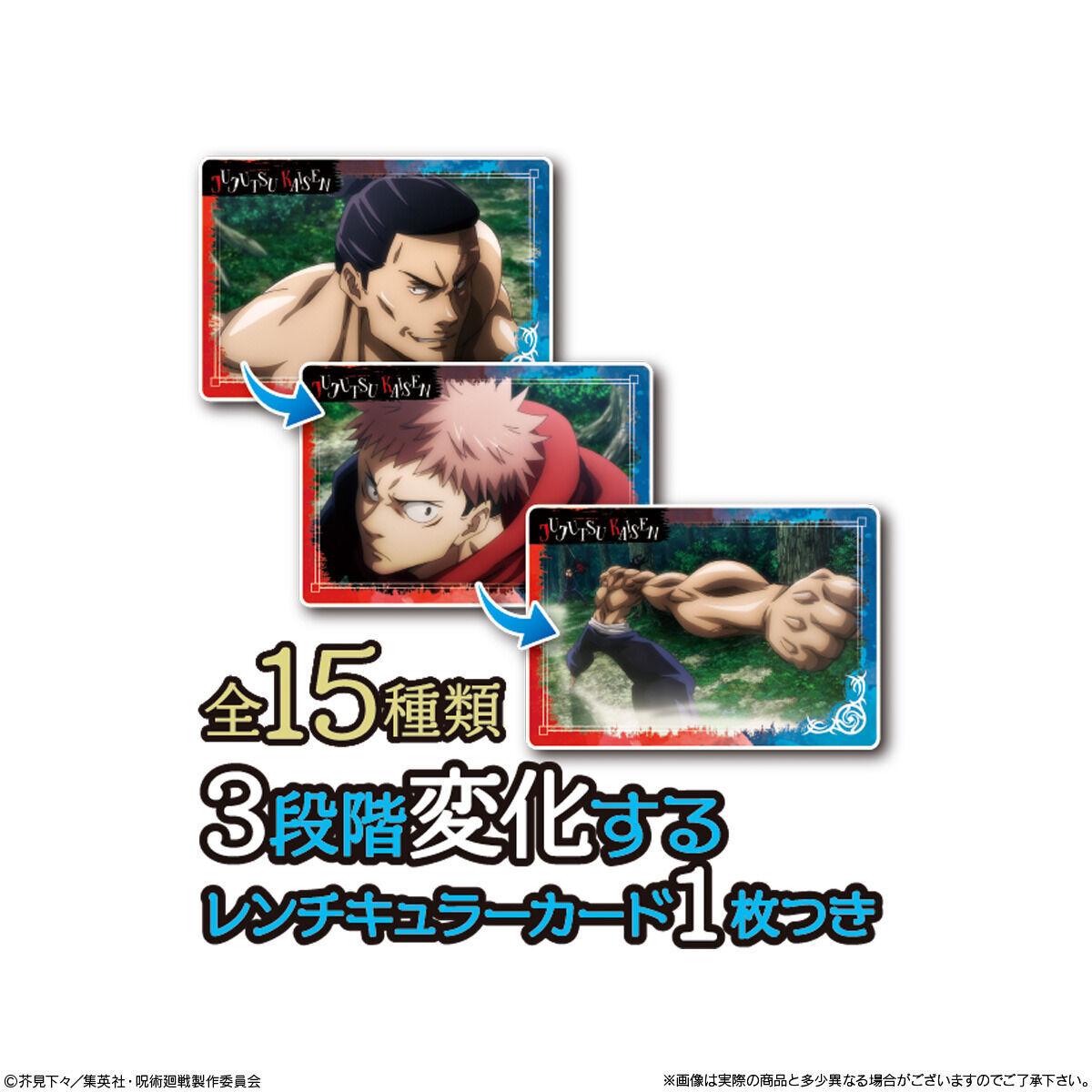【食玩】呪術廻戦『呪術廻戦 PLAY BACKカードチョコスナック2』10個入りBOX-002