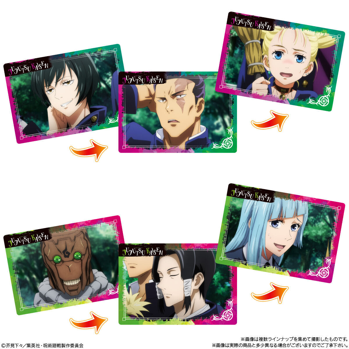 【食玩】呪術廻戦『呪術廻戦 PLAY BACKカードチョコスナック2』10個入りBOX-003