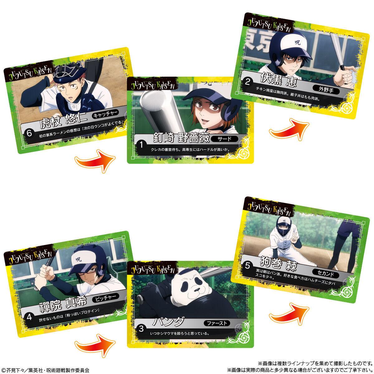 【食玩】呪術廻戦『呪術廻戦 PLAY BACKカードチョコスナック2』10個入りBOX-008