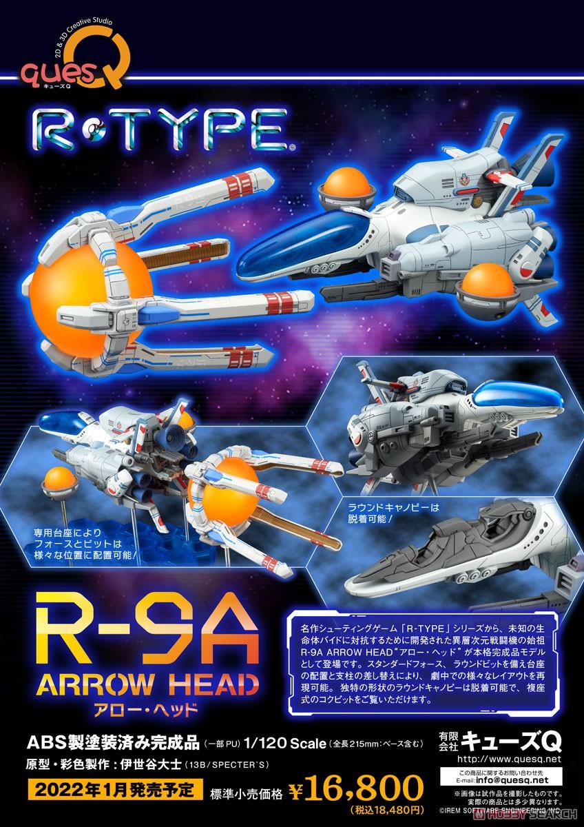 """R-TYPE『R-9A ARROW HEAD """"アロー・ヘッド""""』1/120 完成品モデル-014"""