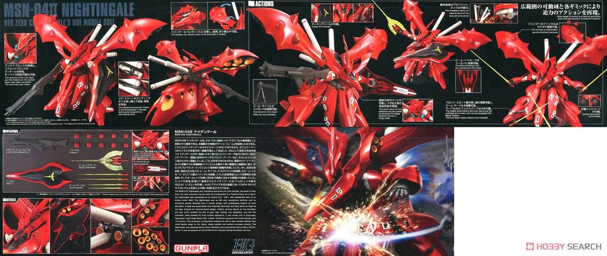 【再販】HG 1/144『ナイチンゲール』逆襲のシャア プラモデル-011