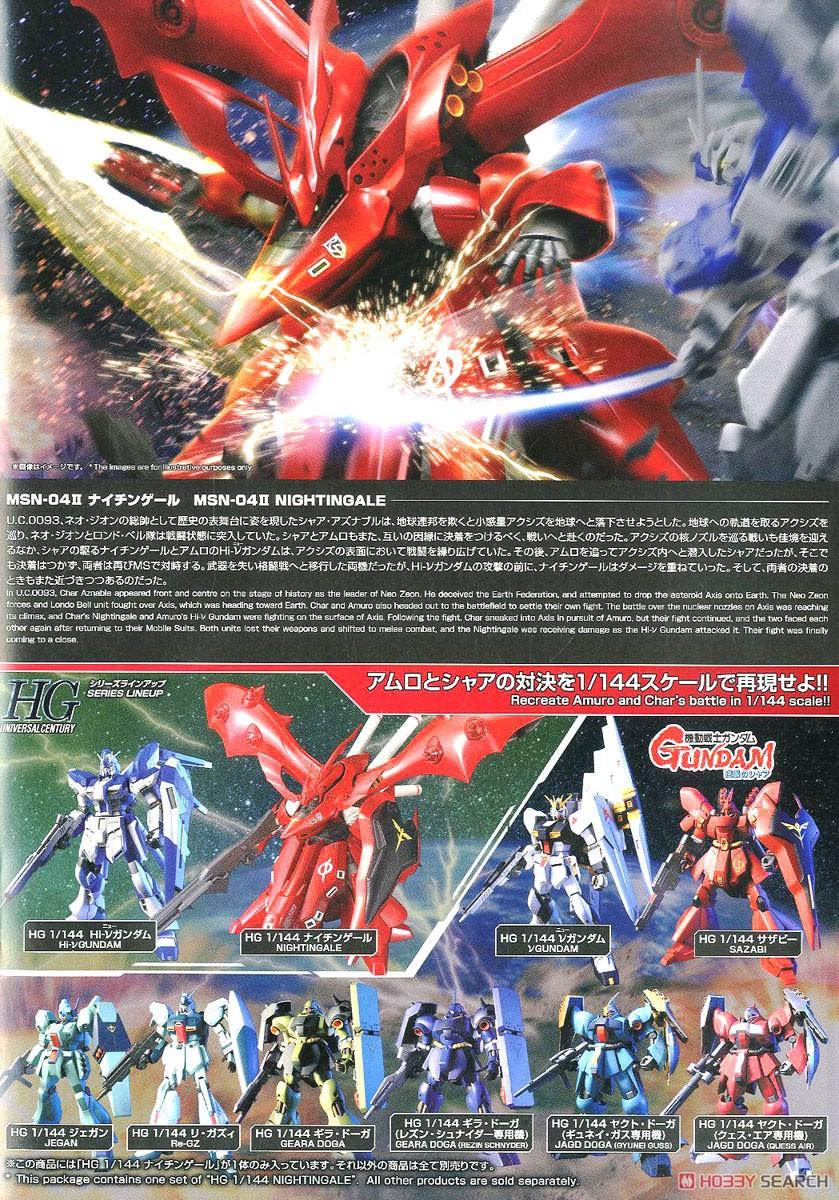 【再販】HG 1/144『ナイチンゲール』逆襲のシャア プラモデル-026