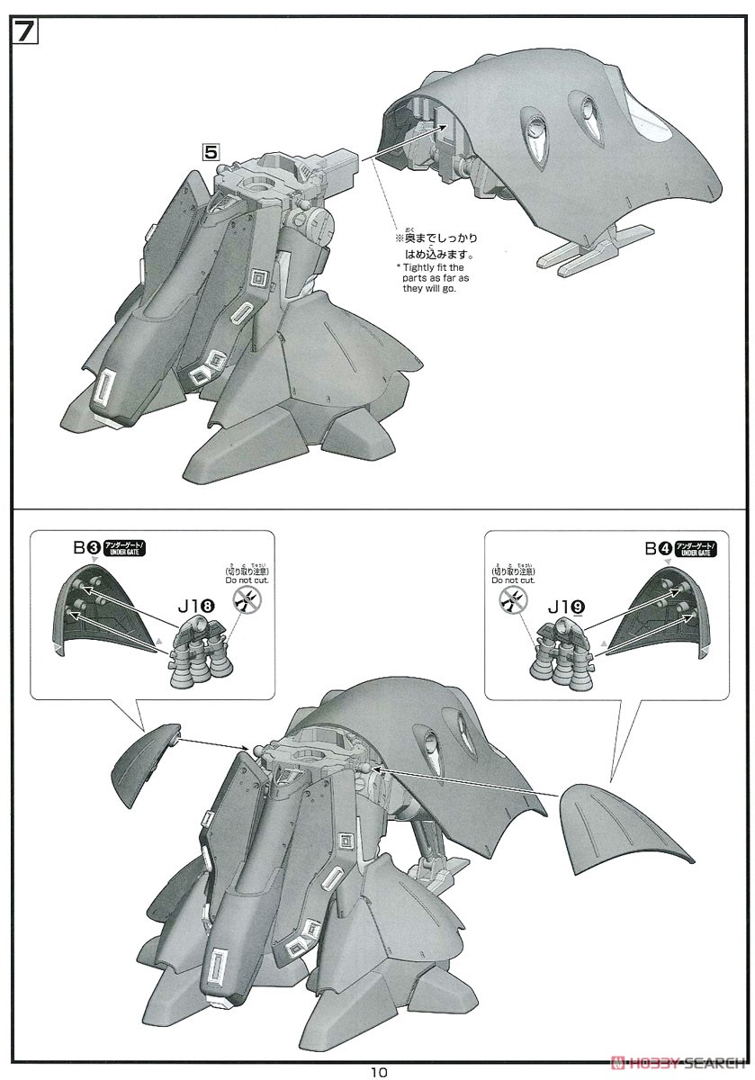 【再販】HG 1/144『ナイチンゲール』逆襲のシャア プラモデル-034