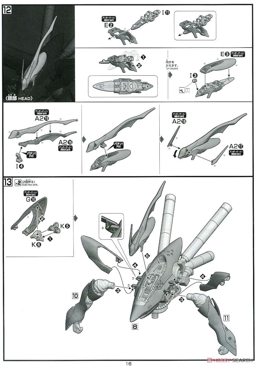 【再販】HG 1/144『ナイチンゲール』逆襲のシャア プラモデル-038