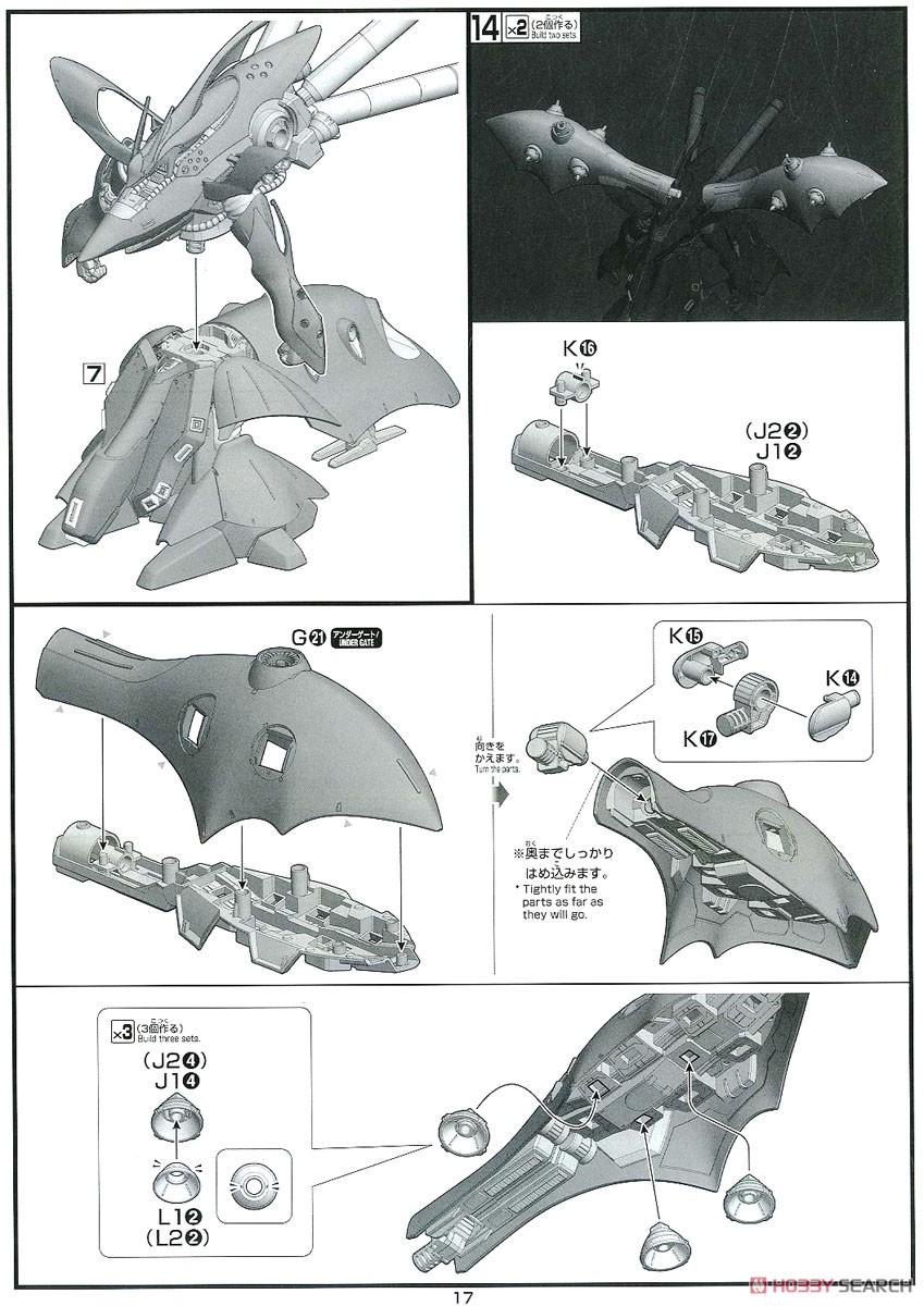 【再販】HG 1/144『ナイチンゲール』逆襲のシャア プラモデル-039