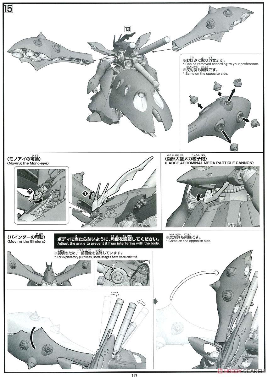 【再販】HG 1/144『ナイチンゲール』逆襲のシャア プラモデル-041