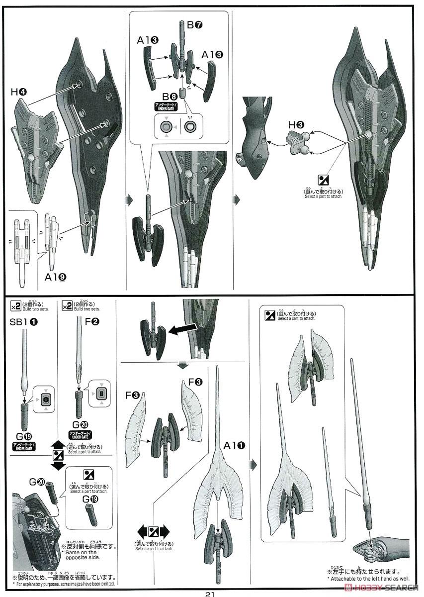 【再販】HG 1/144『ナイチンゲール』逆襲のシャア プラモデル-043