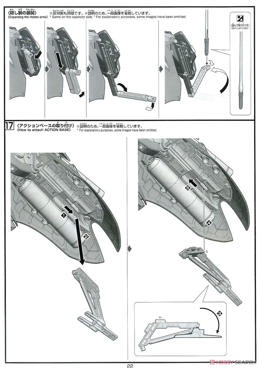 【再販】HG 1/144『ナイチンゲール』逆襲のシャア プラモデル-044