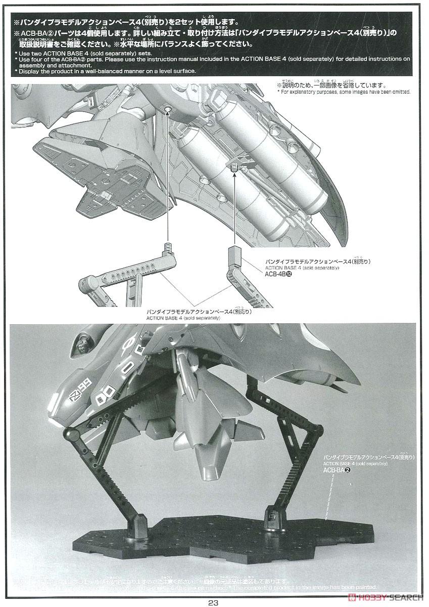 【再販】HG 1/144『ナイチンゲール』逆襲のシャア プラモデル-045