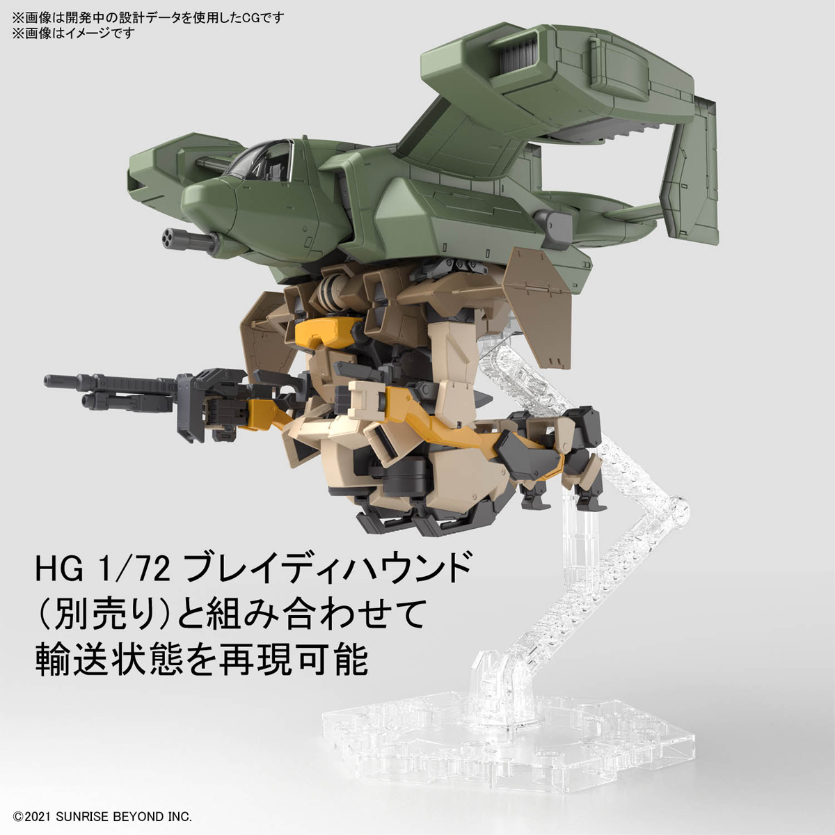 HG 1/72『ブレイディハウンド』境界戦機 プラモデル-011