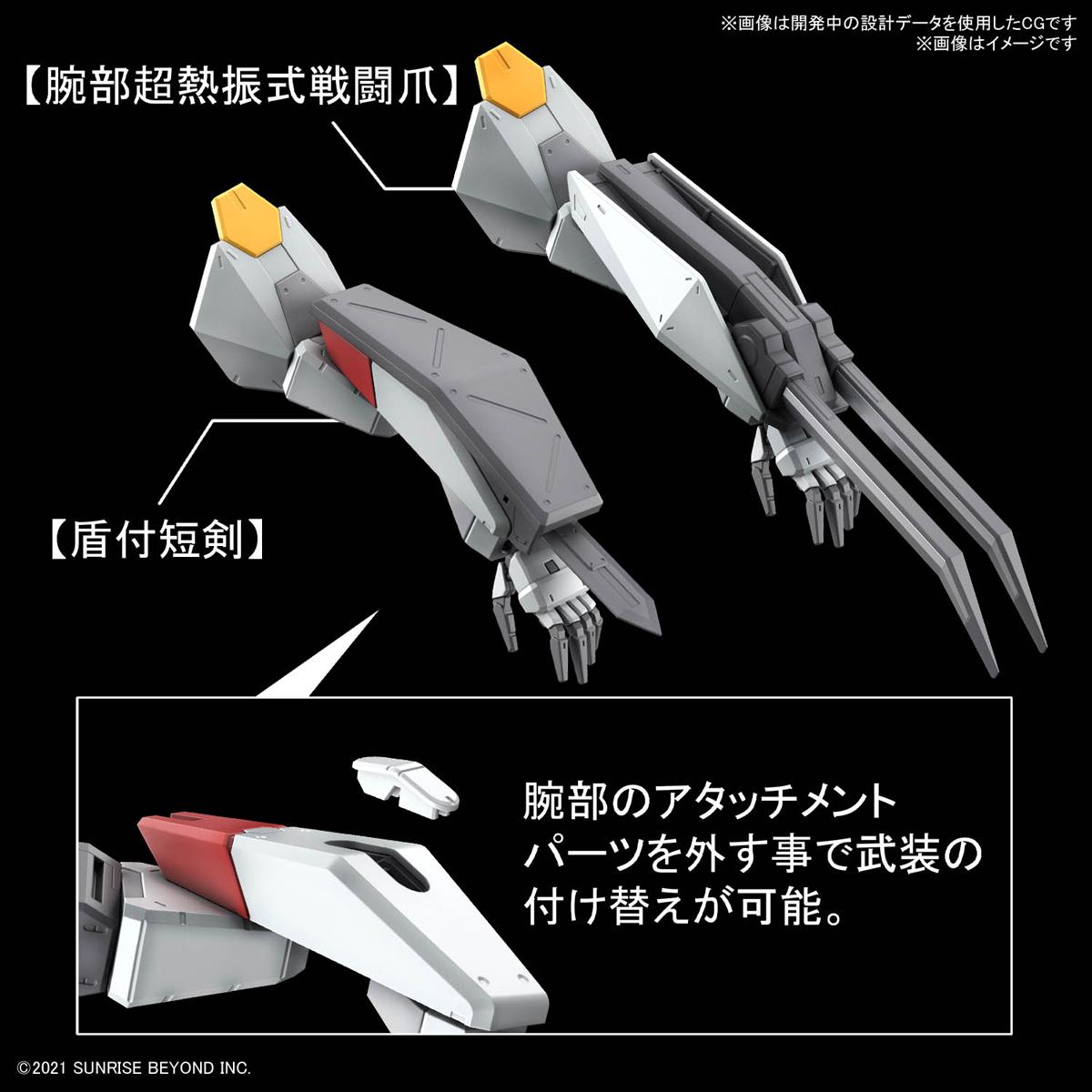 FULL MECHANICS 1/48『メイレスケンブ(初回限定クリア外装付き)』境界戦機 プラモデル-006