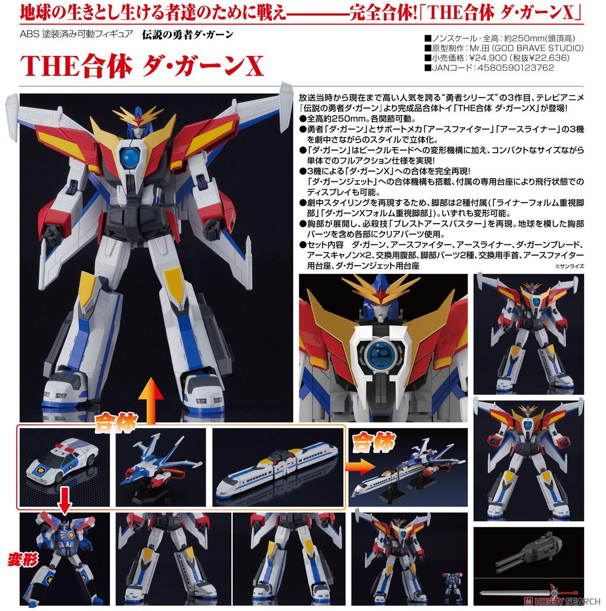 THE合体『ダ・ガーンX』伝説の勇者ダ・ガーン 可変合体フィギュア-012