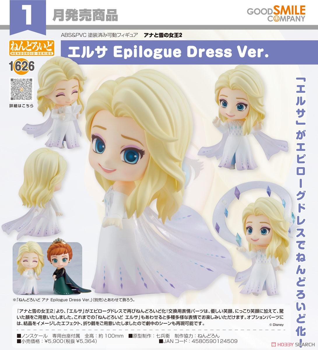 ねんどろいど『エルサ Epilogue Dress Ver.』アナと雪の女王2 デフォルメ可動フィギュア-008