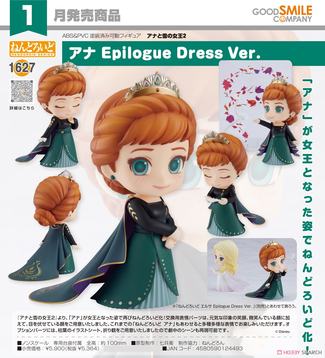 ねんどろいど『エルサ Epilogue Dress Ver.』アナと雪の女王2 デフォルメ可動フィギュア-015