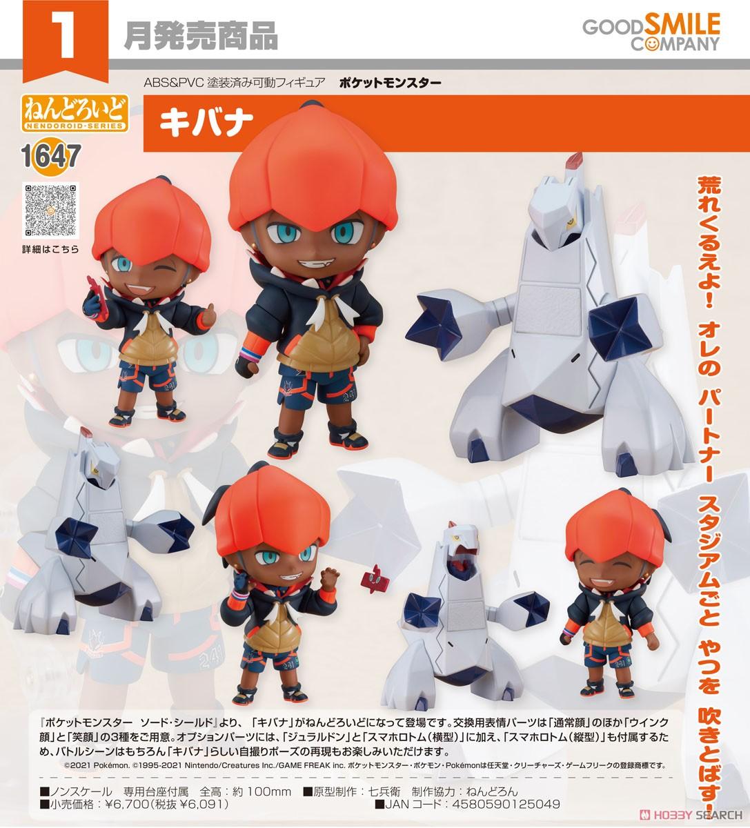 ねんどろいど『キバナ』ポケットモンスター ソード・シールド デフォルメ可動フィギュア-006