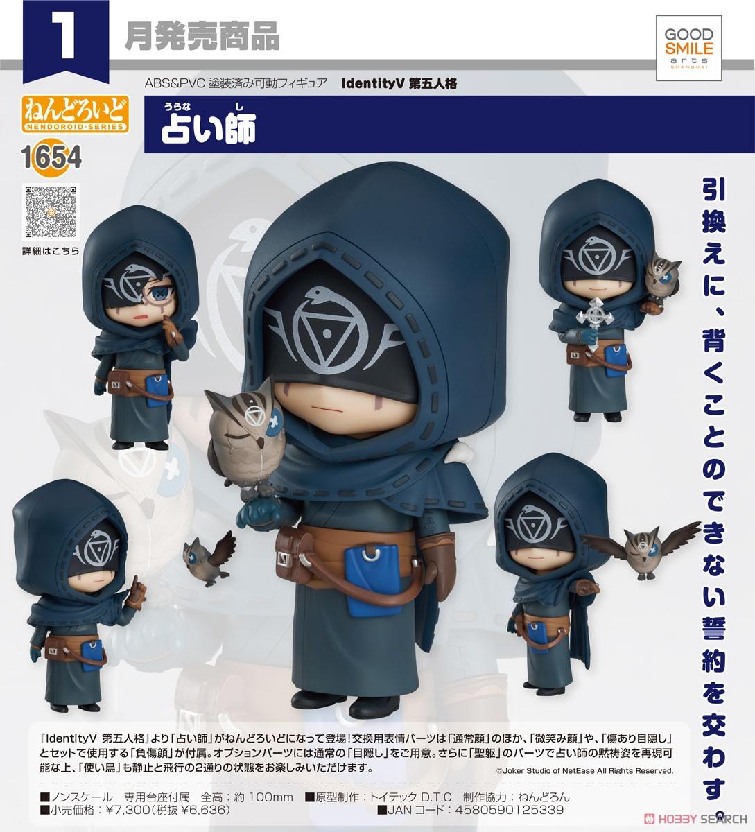 ねんどろいど『占い師』IdentityV 第五人格 デフォルメ可動フィギュア-006
