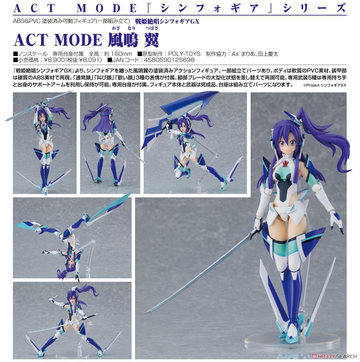ACT MODE『風鳴翼』戦姫絶唱シンフォギアGX 可動フィギュア-007