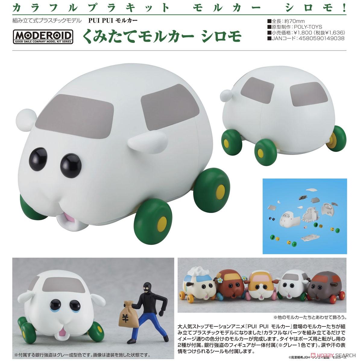 MODEROID『くみたてモルカー ポテト』PUI PUI モルカー プラモデル-012