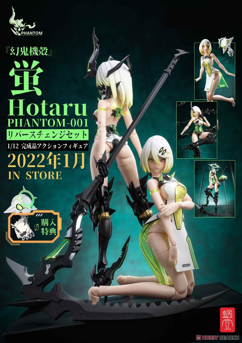 幻鬼機殻『PHANTOM-001 蛍 Hotaru リバースチェンジセット』1/12 可動フィギュア-017