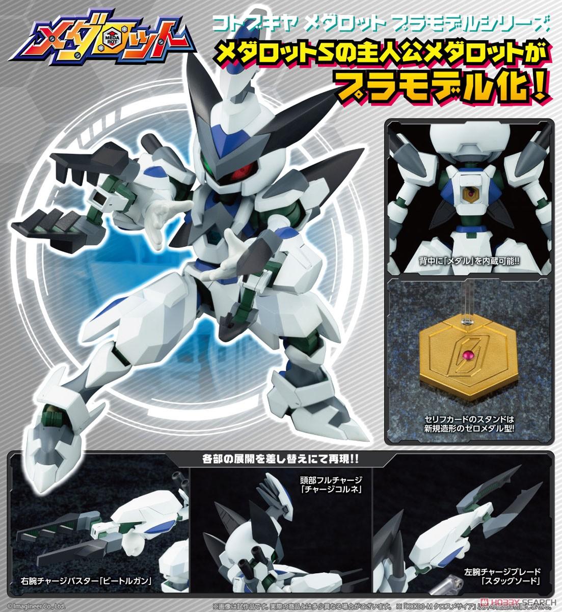 メダロットS『KXK00-M クロスメサイア』1/6 プラモデル-015