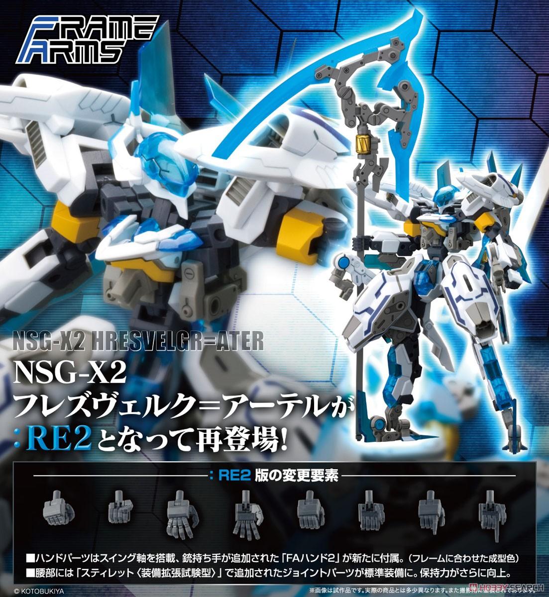 フレームアームズ『NSG-X2 フレズヴェルク=アーテル:RE2』1/100 プラモデル-008