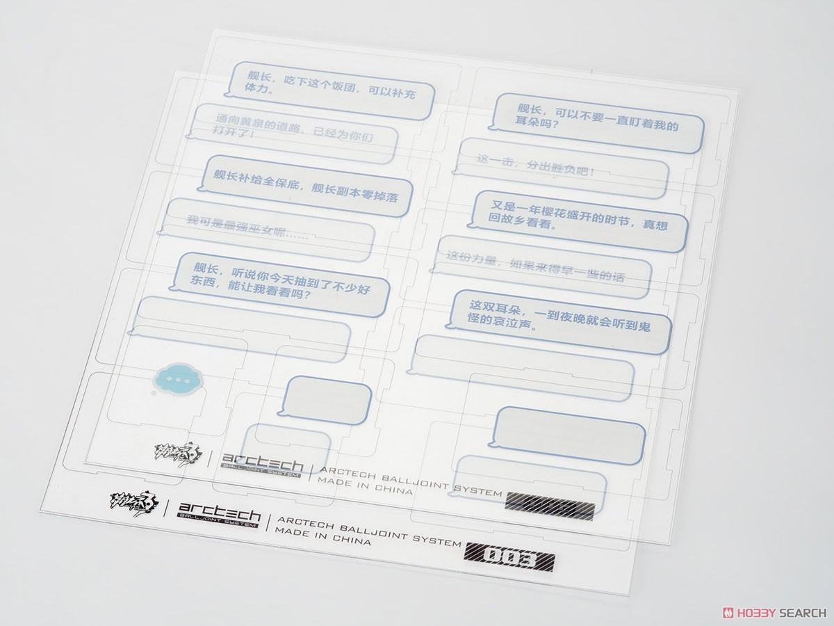 ARCTECHシリーズ『八重桜 御神装・勿忘』崩壊3rd 1/8 可動フィギュア-015
